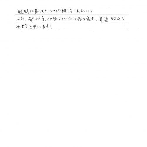 2019.06.13感想文-1-掲載用