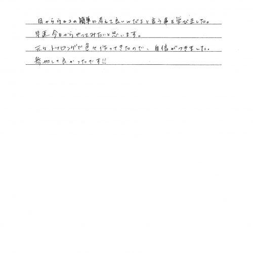 2019.06.13感想文-2-掲載用