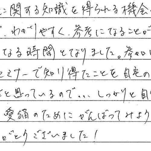 2019.06.19感想文-1-掲載用
